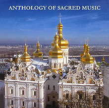 ANTHOLOGY OF SACRED MUSIC (COMPILATION)